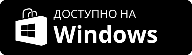Скачать Windows версия (110 Мб)
